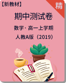 人教A版(2019)新教材數學高一上學期 期中測試卷(含解析)