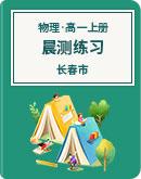 吉林省长春市 137中学 2020-2021学年高一物理 晨测练习 含答案