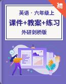外研劍橋版(劉兆義主編)英語六年級上冊同步課件+教案+練習+素材