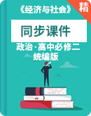 人教统编版高中思想政治必修2《经济与社会》同步课件(含视频素材)