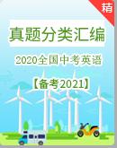 【備考2021】2020全國中考英語真題分類匯編 解析版課件