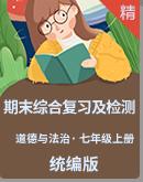 【期末復習】統編版道德與法治七年級上冊綜合復習及檢測卷(含解析)