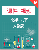 人教版化學九年級下冊課件+視頻素材