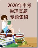2020年中考物理真题 专题集锦 (word版,含答案)