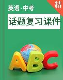 【备考2021】中考英语话题复习课件