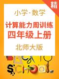 北師大版四年級數學(上)計算能力周訓練(原卷版+答案版)