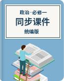 高中政治 统编版 必修一《中国特色社会主义》全册同步课件