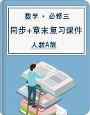 高中數學 人教新課標A版 必修3 同步+章末復習課件