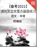【备考2021】中考统编版语文课内文言文重点篇目练习(含答案)