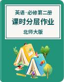 北師大版(2019)高中英語 必修第二冊 課時分層作業