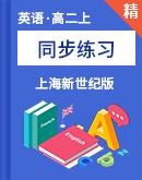 上海新世紀英語高二上單元同步練習(含答案)