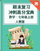 【2020-2021學年】人教版數學七年級上冊 期末復習沖刺高分寶典