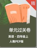 人教PEP版四年级上册英语单元过关测试卷(含答案,音频及听力书面材料)