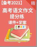 【備考2021】高考語文作文提分練 課件+學案