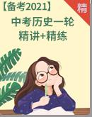【备考2021】中考历史一轮复习(精讲·精练) 课件+试卷