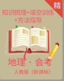 【会考复习 】2021年人教版初中地理知识梳理+填空训练+方法指导