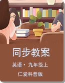初中英语 仁爱科普版 九年级上册 同步教案