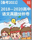 【备考2021】高考语文二轮 2018—2020作文真题分析卷