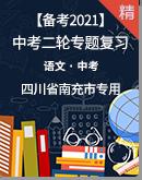 【備考2021】語文中考二輪專題復習(原卷+解析卷)四川南充市專用