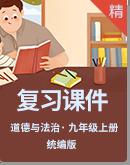 統編版道德與法治九年級上冊復習課件