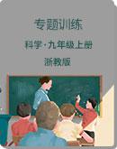 """浙教版 科学 九年级上册 生化模块""""培优提高""""专题训练【含答案】"""