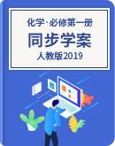 2020-2021學年 新教材人教版(2019)高中化學 人教版 必修第一冊 同步學案