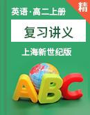 上海新世紀版英語高二上冊秋季復習講義(教師版+學生版)