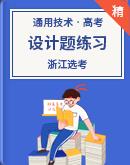 浙江选考2021年通用技术设计题过关练习附答案