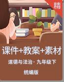 【2020秋】人教統編版道德與法治九年級下冊同步課件+教案(含素材)