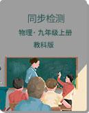 教科版 九年級物理上冊 同步檢測 (word版,含答案解析)