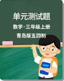 小学数学 青岛版五四制 三年级上册 单元测试题(含答案)