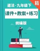 【2020秋】统编版道德与法治九年级下册同步课件+教案+同步练习