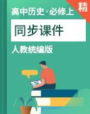 人教统编版高中历史 必修 中外历史纲要(上)同步课件