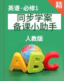 人教版(新課程標準)英語必修1同步學案 備課小助手(含答案)