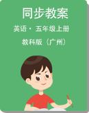 小学英语 教科版(广州) 五年级上册 同步教案