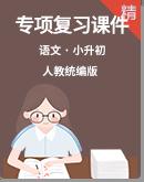 小學語文小升初專項復習知識點總結課件