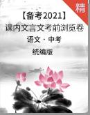 备战2021中考统编版语文课内文言文考前浏览试题