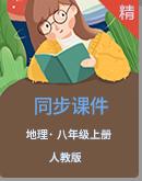 人教版(新課程標準) 初中地理八年級上冊同步課件