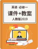 2020-2021學年 人教版(2019)高一英語 必修一 精品教學設計+導學課件
