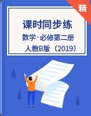 【2020-2021學年】人教B版(2019)數學必修第二冊 課時同步練(含解析)