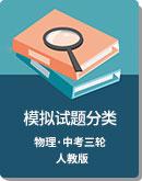 2018-2020年 江蘇物理中考 各地區模擬考試試題分類(蘇州專版)(含解析)