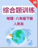【期末復習】人教版地理八年級下冊綜合題訓練