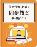 教科版(2019)高中信息技术 必修1 数据与计算 同步教案