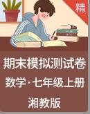 【2020-2021學年】湘教版數學七年級上冊 期末模擬測試卷