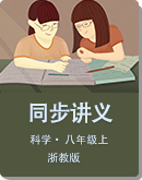 初中科學 浙教版 八年級上冊 同步講義