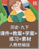 人教统编版历史九年级下册 课件+教案+学案+练习+素材