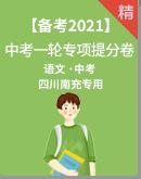【备考2021】语文中考一轮复习专项提分卷(原卷+答案卷)四川南充市专用
