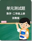 (浙教版)小学数学 二年级上册 单元测试题(含答案)