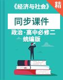 人教統編版高中思想政治必修2 經濟與社會 同步課件