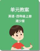 小學英語 湘少版 四年級上冊 單元教案